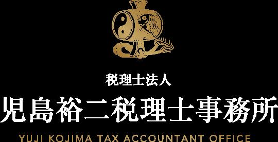 税理士法人 児島裕二税理士事務所
