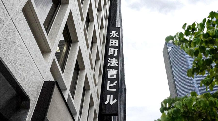 永田町オフィス