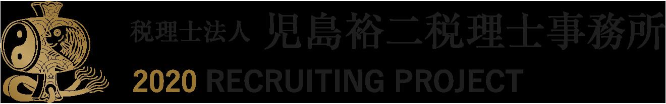 税理士法人 児島裕二税理士事務所 2020 RECRUITING PROJECT