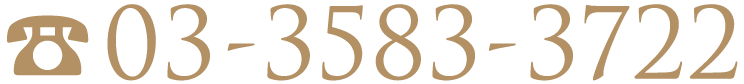 03-3583-3722